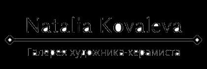 Художник-керамист Наталья Ковалева