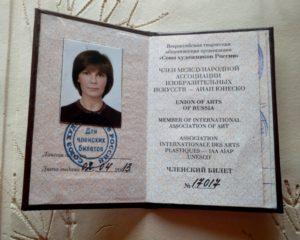 Удостоверение Союза художников России
