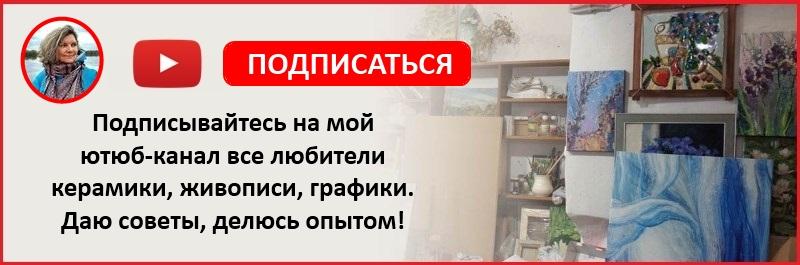 Подписаться на ютюб-канал Натальи Ковалевой